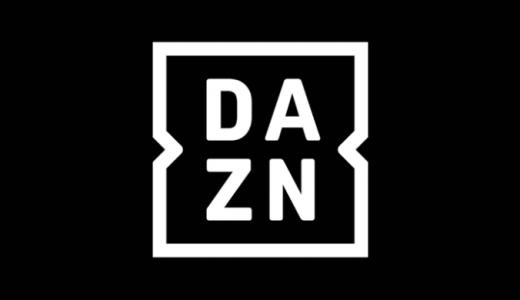[DAZN] 視聴方法・料金など  知っておくと便利なポイント