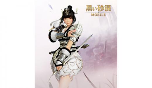[Google Play] Google Play ギフトカード 1,500円券以上ご購入・アカウントにチャージで『黒い砂漠 MOBILE』のゲーム内アイテムを全員にプレゼント!|2020年2月5日(水)まで