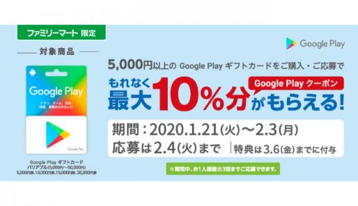 [Google Play] ファミリーマート限定!5,000円以上のGoogle Play ギフトカード購入で最大10%分のGoogle Playクーポンがもらえるキャンペーン|2020年2月3日(月)まで