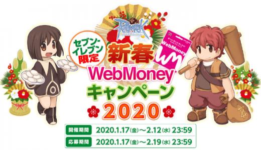 [WebMoney] セブン-イレブン限定 新春WebMoneyキャンペーン2020 | 2020年2月12日(水)23:59まで