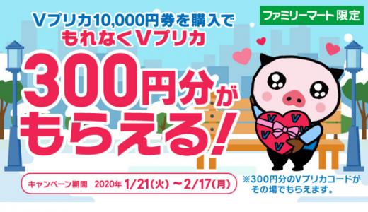 [Vプリカ] ファミリーマート限定!Vプリカ300円分もらえる!キャンペーン|2020年2月17日(月)まで
