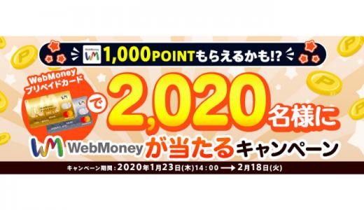 [WebMoney] WebMoneyプリペイドカードで2,020名様にWebMoneyが当たるキャンペーン | 2020年2月18日(火)23:59まで