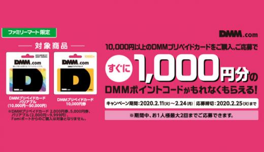 [DMM.com] ファミリーマート限定!DMMプリペイドカード購入・応募で1,000円分のコードがもらえるキャンペーン | 2020年2月24日(月)まで