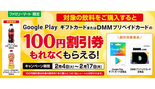 [ファミリーマート] 対象飲料購入でギフトカード100円割引券がもらえるキャンペーン | 2020年2月17日(月)まで