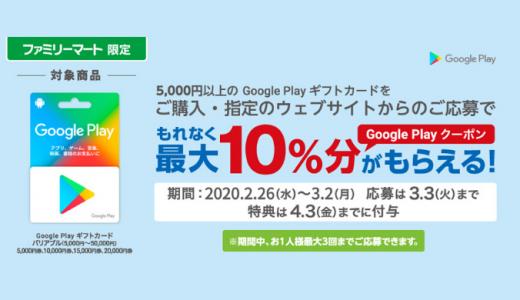 [Google Play] ファミリーマート限定!5,000円以上のGoogle Play ギフトカード購入で最大10%分のGoogle Playクーポンがもらえるキャンペーン|2020年3月2日(月)まで