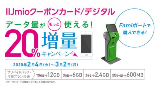 [IIJmio] ファミリーマート限定!データ量がもっと使える!IIJmioクーポンカード/デジタル20%増量キャンペーン|2020年3月2日(月)まで