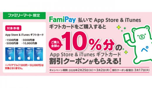 [ファミリーマート] App Store & iTunes ギフトカード × FamiPayキャンペーン | 2020年3月2日(月)まで