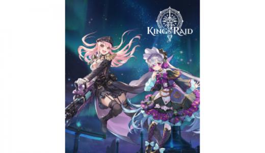 [Google Play] Google Play ギフトカード 1,500円券以上ご購入・アカウントにチャージで『キングスレイド』のゲーム内アイテムを全員にプレゼント!|2020年2月25日(火)まで
