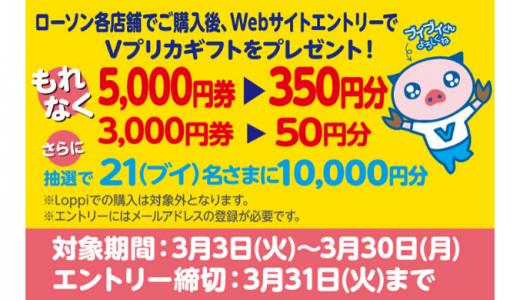 [Vプリカ] ローソン限定! Vプリカギフト購入・エントリーでVプリカギフトコードプレゼントキャンペーン | 2020年3月30日(月) まで