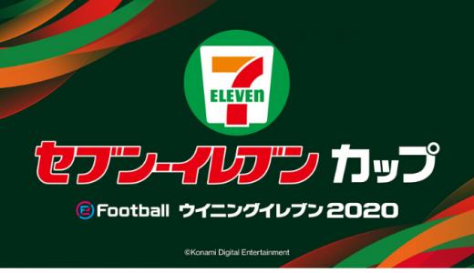 [ウイニングイレブン2020] セブン‐イレブンカップ | 2020年3月15日(日)まで