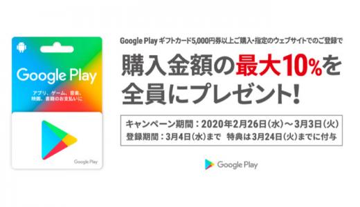 [Google Play] セブン‐イレブン限定!5,000円以上のGoogle Play ギフトカード購入で最大10%分のGoogle Playクーポンがもらえるキャンペーン|2020年3月3日(火)まで