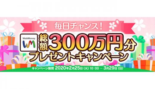 [WebMoney] 毎日チャンス!WebMoney総額300万円分プレゼントキャンペーン | 2020年3月29日(日)まで