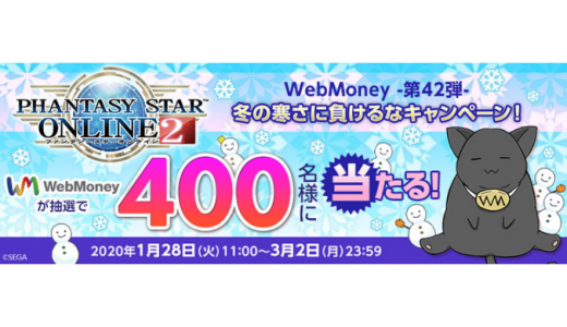 [WebMoney] 『ファンタシースターオンライン2』WebMoneyキャンペーン第42弾|2020年3月2日(月)23:59まで