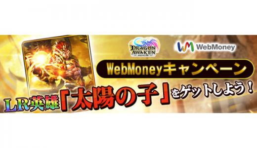 [WebMoney] WebMoneyキャンペーン! LR英雄「太陽の子」をゲットしよう! | 2020年4月14日(火)23:59まで