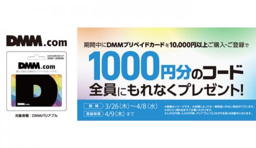 [DMM.com] セブン-イレブン限定!DMMプリペイドカード購入・登録で1,000円分のコードがもらえるキャンペーン|2020年4月9日(木)まで