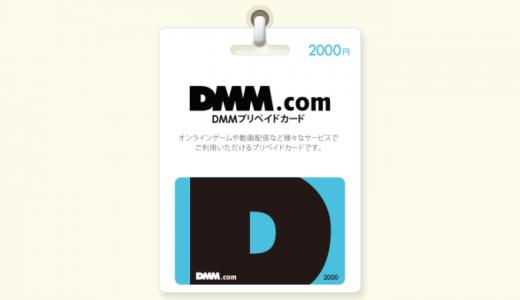 [DMM.com] 知っておくとお得!DMMプリペイドカードのあれこれ!