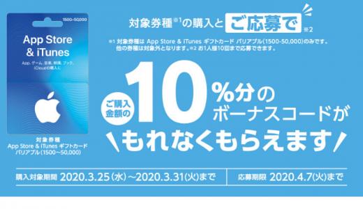 [iTunes] App Store & iTunes ギフトカード バリアブル(1500-50,000)購入で10%分のボーナスプレゼントキャンペーン|2020年3月31日(火)まで