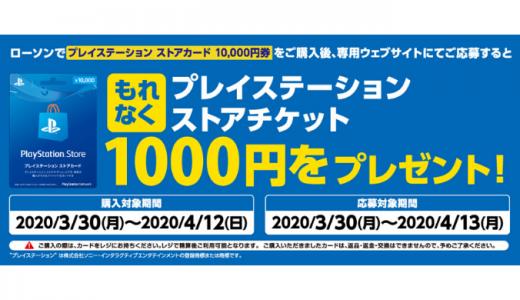 [プレイステーション ストアカード] ローソン限定! プレイステーション ストアカード購入・応募で、1,000円分のチケットがもらえる! | 2020年4月12日(日)まで