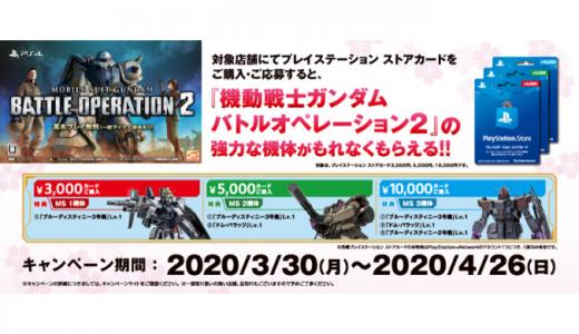 [PS4] 「機動戦士ガンダム バトルオペレーション2」のMSがもれなく入手できるキャンペーン | 2020年4月26日(日)まで