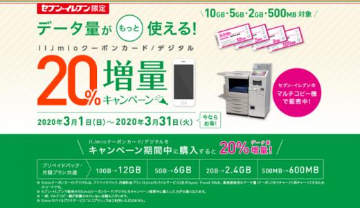 [IIJmio] セブン‐イレブン限定 データ量がもっと使える!IIJmioクーポンカード/デジタル20%増量キャンペーン | 2020年3月31日(火)まで