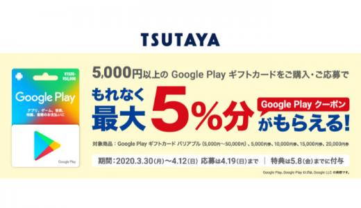[Google Play] TSUTAYA限定!5,000円以上のGoogle Play ギフトカード購入で最大5%分のGoogle Playクーポンがもらえるキャンペーン|2020年4月12日(日)まで