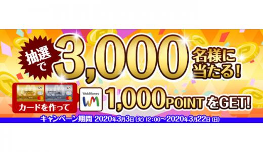 [WebMoney] 抽選で3,000名様に1,000ポイント分のWebMoneyがもらえる! | 2020年3月22日(日)23:59まで