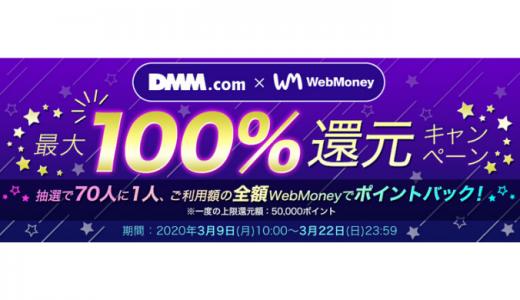 [WebMoney] DMM.com 最大100%還元キャンペーン | 2020年3月22日(日)23:59まで