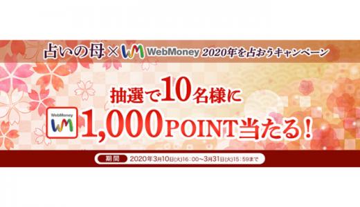 [WebMoney] 占いの母×WebMoney 2020年を占おうキャンペーン | 2020年3月31日(火)15:59まで