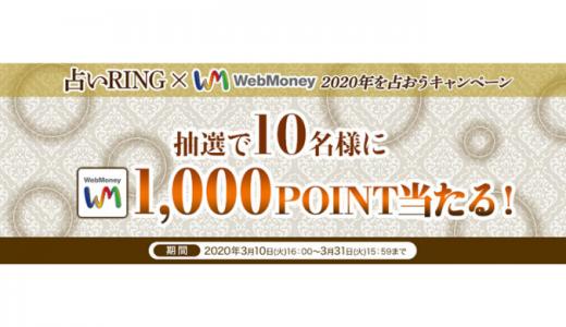 [WebMoney] 占いRING×WebMoney 2020年を占おうキャンペーン | 2020年3月31日(火)15:59まで