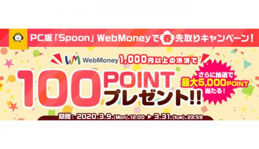 [WebMoney] PC版「Spoon」 WebMoneyで春先取りキャンペーン | 2020年3月31日(火)23:59まで