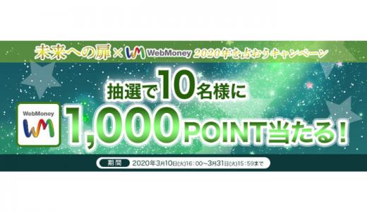 [WebMoney] 未来への扉×WebMoney 2020年を占おうキャンペーン | 2020年3月31日(火)15:59まで