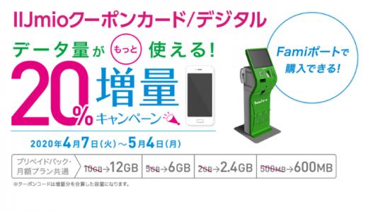[IIJmio] ファミリーマート限定!データ量がもっと使える!IIJmioクーポンカード/デジタル20%増量キャンペーン|2020年5月4日(月)まで