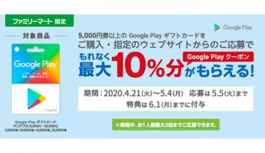 [Google Play] ファミリーマート限定!5,000円以上のGoogle Play ギフトカード購入で最大10%分のGoogle Playクーポンがもらえるキャンペーン|2020年5月4日(月)まで