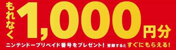 1,000円分のニンテンドープリペイド番号