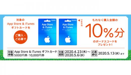 [iTunes] App Store & iTunes ギフトカード 5000/10000購入で10%分のボーナスプレゼントキャンペーン|2020年5月6日(水)まで