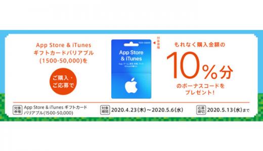 [iTunes] App Store & iTunes ギフトカード バリアブル(1500-50,000)購入で10%分のボーナスプレゼントキャンペーン|2020年5月6日(水)まで