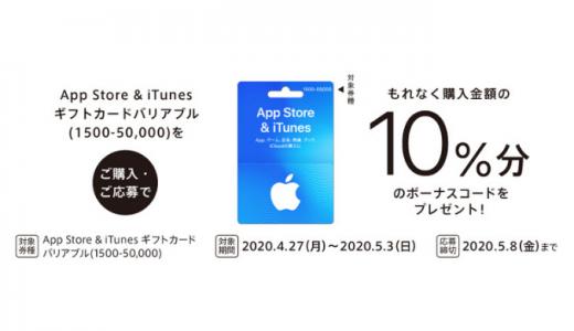 [iTunes] App Store & iTunes ギフトカード バリアブル(1500-50,000)購入で10%分のボーナスプレゼントキャンペーン|2020年5月3日(日)まで