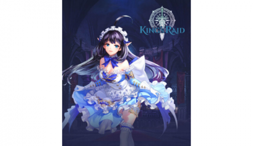 [Google Play] Google Play ギフトカード 1,500円券以上ご購入・アカウントにチャージで キングスレイド のゲーム内アイテムを全員にプレゼント!|2020年4月30日(木)まで