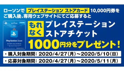 [プレイステーション ストアカード] ローソン限定! プレイステーション ストアカード購入・応募で、1,000円分のチケットがもらえる! | 2020年5月10日(日)まで