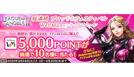 [WebMoney] 桜満開 ブロッサムフェスティバル WebMoneyキャンペーン | 2020年4月30日(木)23:59まで