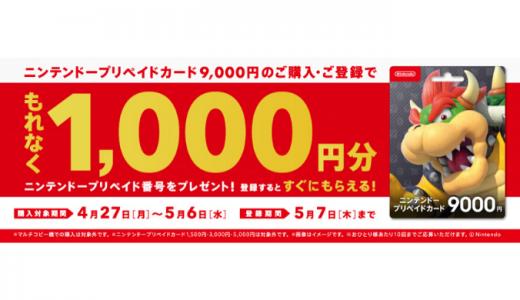 [ニンテンドープリペイドカード] セブン-イレブン限定! 1,000円分のボーナスプレゼントキャンペーン|2020年5月6日(水)まで