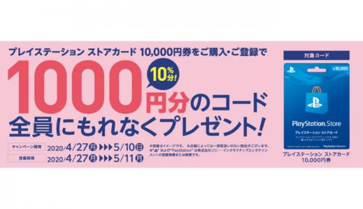 [プレイステーション ストアカード] セブン‐イレブン限定!プレイステーション ストアカード購入・登録で、1,000円分のクーポンがもらえるキャンペーン|2020年5月10日(日)まで
