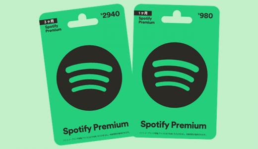 [Spotify Premium]  ローソンで「Spotify Premium プリペイドカード」発売開始!!
