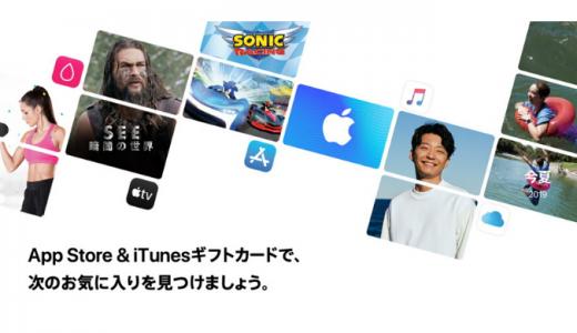 [iTunes] au PAYマーケット App Store & iTunes ギフトカード 10%OFFキャンペーン|2020年9月24日(木)23:59まで