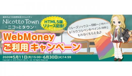 [WebMoney] ニコッとタウンHTML5版リリース記念!WebMoneyご利用キャンペーン | 2020年6月30日(火)14:59まで