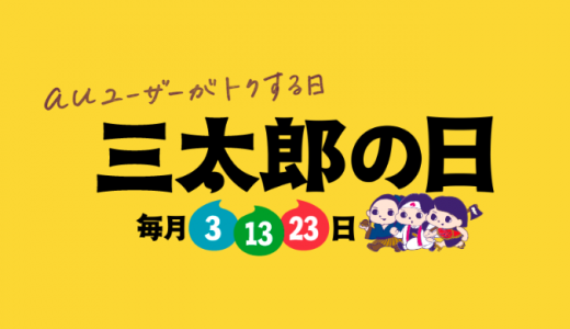 [iTunes] 三太郎の日 App Store & iTunes ギフトカードキャンペーン|2020年5月24日(日)23:59まで