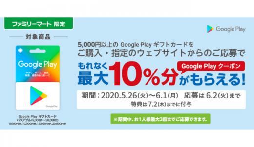 [Google Play] ファミリーマート限定!5,000円以上のGoogle Play ギフトカード購入で最大10%分のGoogle Playクーポンがもらえるキャンペーン|2020年6月1日(月)まで