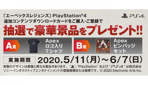 [Apex Legends] セブン-イレブン限定! Apex Legends™️(エーペックスレジェンズ)  ダウンロードカードで豪華商品プレゼントキャンペーン | 2020年6月7日(日)まで