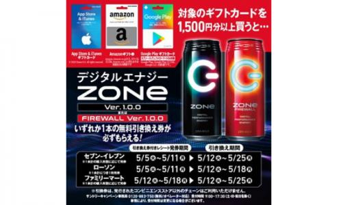 [ZONe エナジードリンク] ギフトカード 1,500円券以上ご購入で ZONe エナジードリンクを全員にプレゼント!