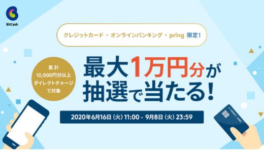 [BitCash] 最大1万円分が抽選で当たる!キャンペーン|2020年9月8日(火)まで